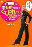 DVD付き さらに5秒で細くなるくびれッチ! Super (美人開花シリーズ) [単行本(ソフトカバー)] / 兼子 ただし (著); ワニブックス (刊)