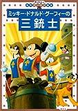 ミッキー・ドナルド・グーフィーの三銃士 (ディズニー名作ゴールド絵本 (22))