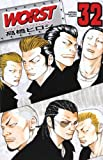 WORST(ワースト) 32 (少年チャンピオン・コミックス)
