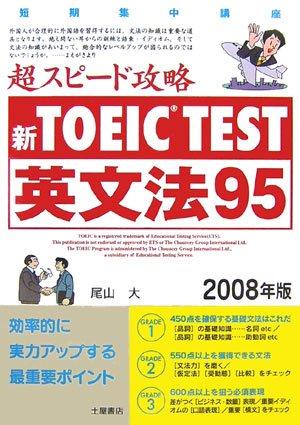 TOEIC test超スピード攻略英文法95