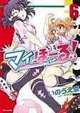 マイぼーる! 6 (ジェッツコミックス)