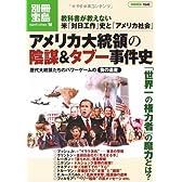 アメリカ大統領の陰謀&タブー事件史 (別冊宝島 1540 ノンフィクション)