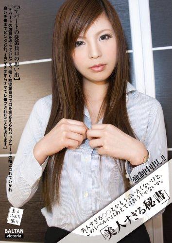 [菊川里菜] 美人すぎる○○とかもう言いたくないけど、このレベルにはあえて言おうじゃないか。「美人すぎる秘書」