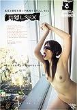 目隠しSEX [DVD] BOG-541R