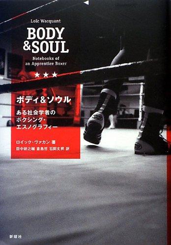 ボディ&ソウル: ある社会学者のボクシング・エスノグラフィー