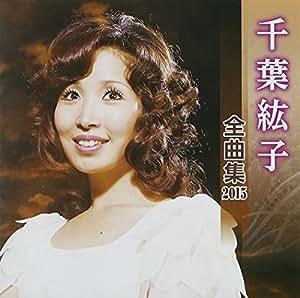 千葉紘子の画像 p1_7