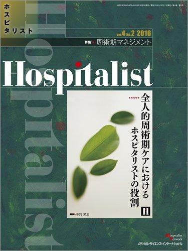 Hospitalist(ホスピタリスト) Vol.4 No.2 2016(特集:周術期マネジメント)