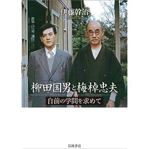 柳田国男と梅棹忠夫——自前の学問を求めて