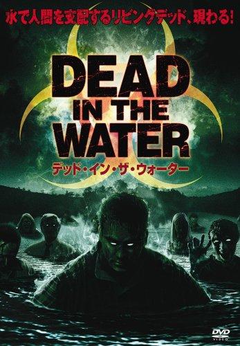 デッド・イン・ザ・ウォーター [DVD]