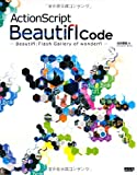 ActionScript Beautifl Code〜Beautifl: Flash Gallery of wonderfl〜