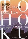魅惑の東北ローカル線・乗車&撮影ガイド(南東北編)