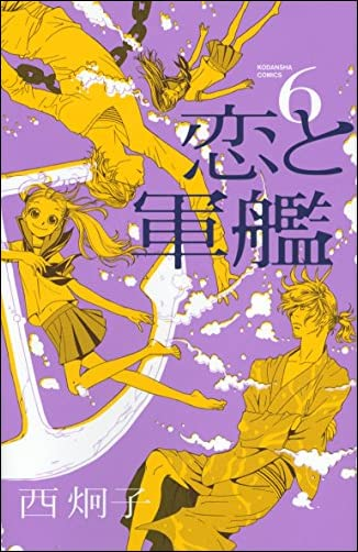 恋と軍艦(6) (講談社コミックスなかよし)