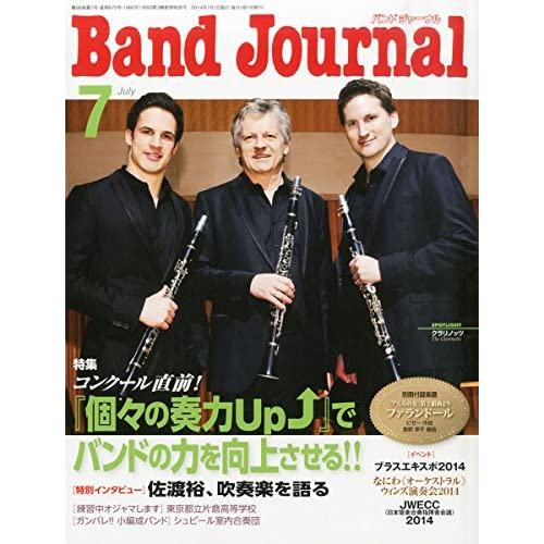 Band Journal(バンドジャーナル)2014年7月号