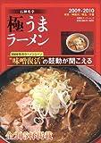 石神秀幸極うまラーメン 2009-2010―東京/神奈川/埼玉/千葉 (双葉社スーパームック)