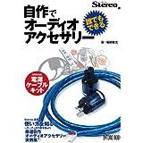 「Stereo」編 誰でもできる! 自作でオーディオアクセサリー: 特別付録:電源ケーブル・キット (ONTOMO MOOK)