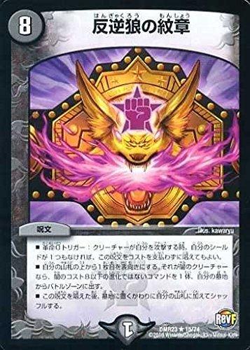 デュエルマスターズ第23弾/DMR-23/15/R/反逆狼の紋章