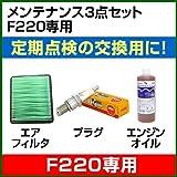 ホンダ 耕運機F220用 メンテナンス3点セット