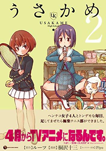 うさかめ(2) (アース・スターコミックス)