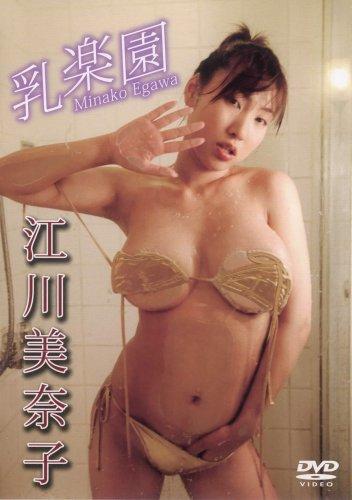 江川美奈子 乳楽園 [DVD]