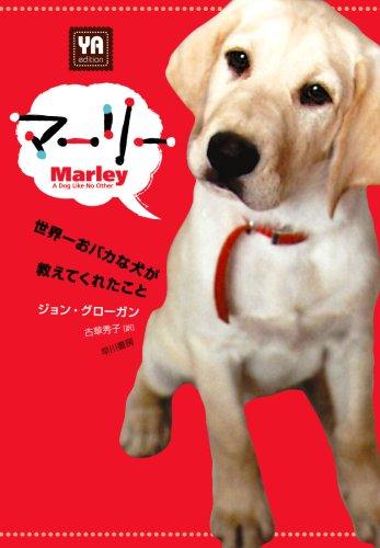 マーリー[YA edition]  世界一おバカな犬が教えてくれたこと