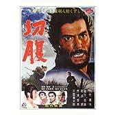 Harakiri - 映画ポスター - 27 x 40