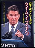 img - for Reagan the Man, the President [Japanese Edition] book / textbook / text book