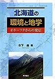 北海道の環境と地学―オホーツクからの発信