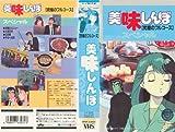 美味しんぼ スペシャル~究極のフルコース~ [VHS]