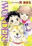 WONDER! 8 (ジュールコミックス)