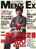 MEN'S EX (メンズ・イーエックス) 2007年 05月号 [雑誌]