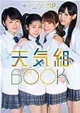 モーニング娘。10期 写真集 『 モーニング娘。天気組BOOK 』