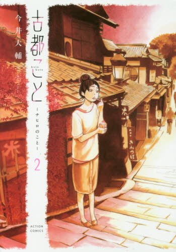 古都こと―チヒロのこと―(2)