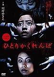 ひとりかくれんぼ 劇場版[DVD]
