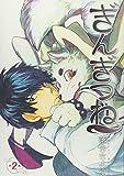 ぎんぎつね 第2集 (ヤングジャンプコミックス)