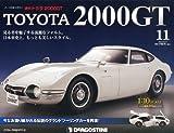 週刊 トヨタ 2000GT 2012年 3/13号 [分冊百科]