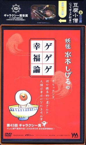 妖怪水木しげるのゲゲゲ幸福論 [DVD]