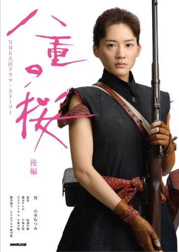 八重の桜 後編 (NHK大河ドラマ・ストーリー)