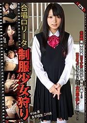 合唱ロ●ータ制服少女狩り File.8女子校生このは HERO [DVD]