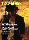 キネマ旬報 2012年 6/15号 [雑誌]