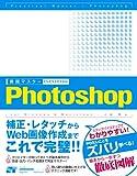 [実践マスター] Photoshop CS/CS2/CS3対応