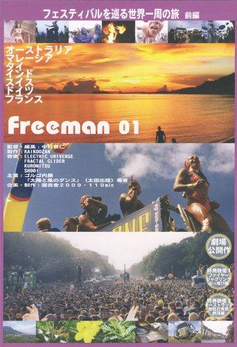 Freeman 01フェスティバルを巡る世界一周の旅 前編 [DVD]
