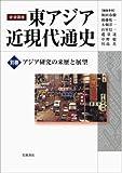 アジア研究の来歴と展望 (岩波講座 東アジア近現代通史 別巻)