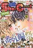 Sho-Comi 2016年 8/15 号 [雑誌]: Sho-Comi(少女コミック) 増刊