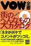 VOW全書(9) [宝島SUGOI文庫] (宝島SUGOI文庫 B た 1-9)