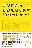 """大型店からお客を取り戻す""""3つのしかけ"""" (DO BOOKS)"""