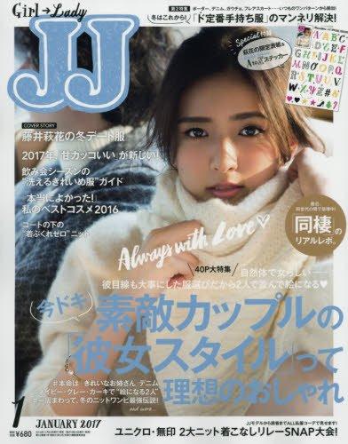 JJ(ジェイジェイ) 2017年 01 月号 [雑誌]