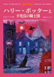 Harry Potter and the Order of the Phoenix (Japanese Edition)