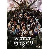 実在性ミリオンアーサー VOL.2 [DVD]