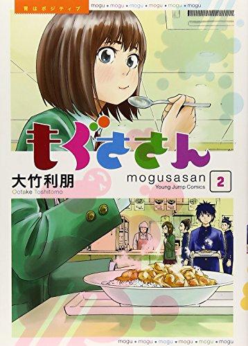 もぐささん 2 (ヤングジャンプコミックス)