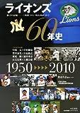 ライオンズ60年史―1950-2010 獅子の記憶-「西鉄」から「埼玉西武」まで (B・B MOOK 672 スポーツシリーズ NO. 544)